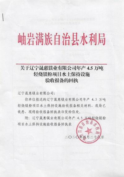 Production acceptance report receipt